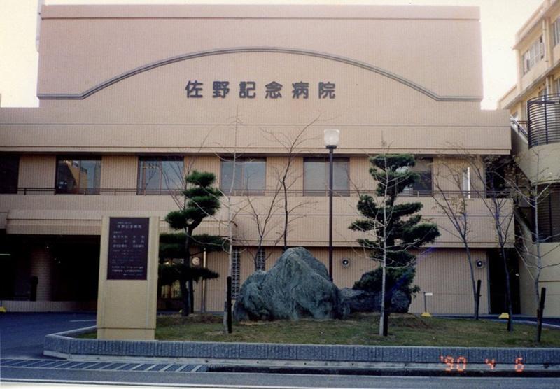 佐野記念病院(旧)